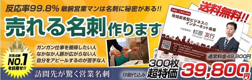 熊本で売れるビジネス名刺を作ります