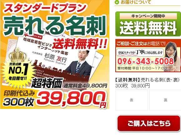 売れる名刺デザイン 29,800円