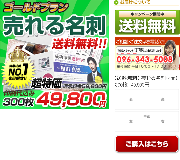 売れる名刺デザイン 39,800円